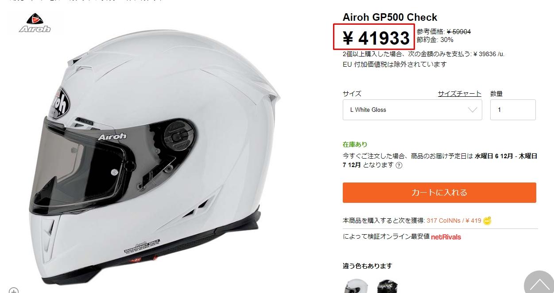 Airohレーシングスルフェイスヘルメット GP500 Check GP500 チェック