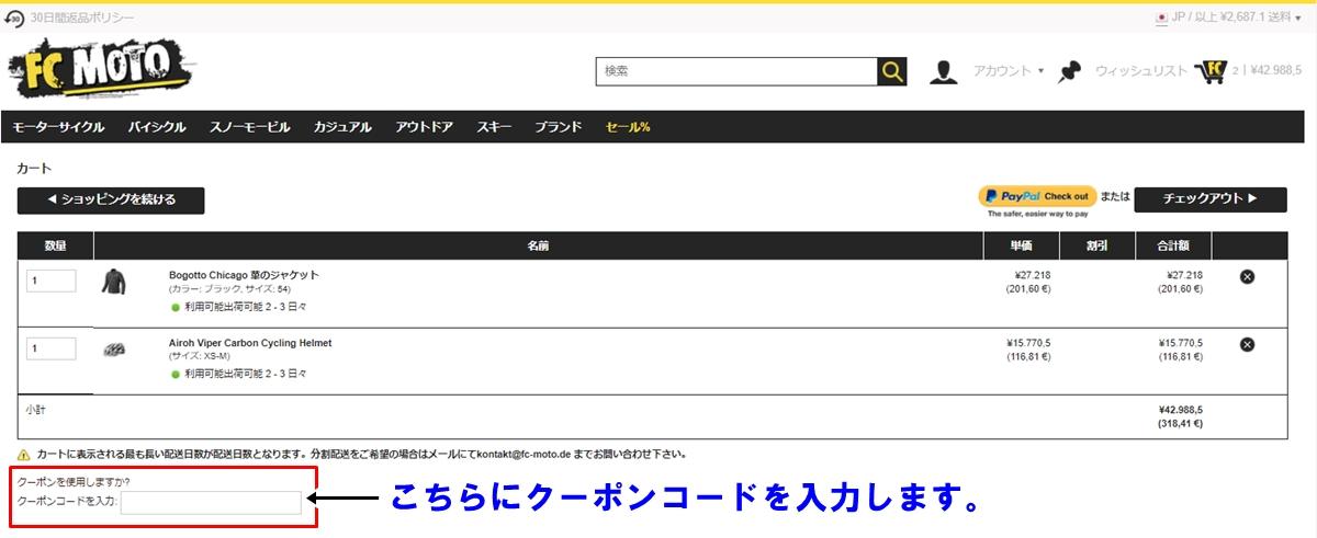 FC-MOTO_クーポン_クーポンコード_使い方