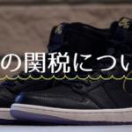 靴_革靴_スニーカーの関税について
