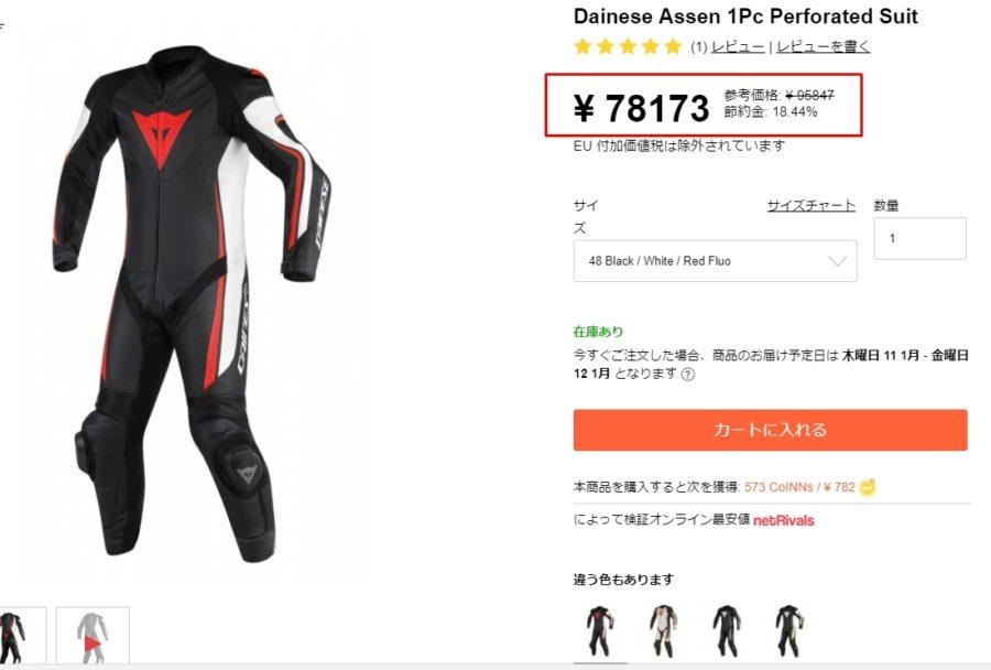 ダイネーゼ_レザースーツ_バイクスーツ_つなぎ海外通販4