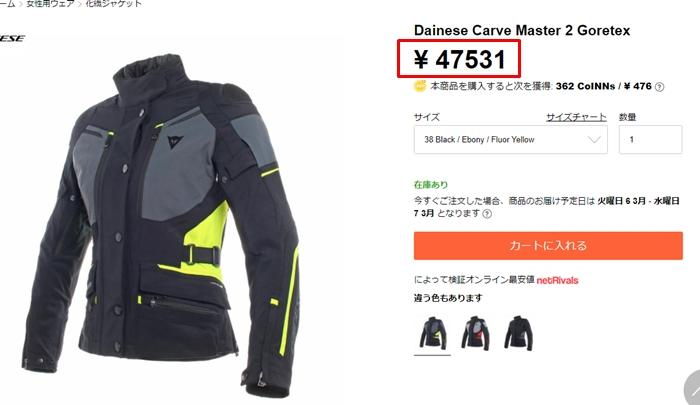 Dainese Carve Master 2 Goretex_ダイネーゼレディース_ジャケット_レザージャケット_ゴアテックス_バイクスーツ海外通販4