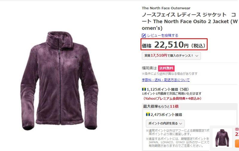 fc-moto購入_ノースフェイス7