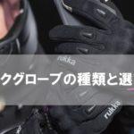 バイクグローブ種類と選び方