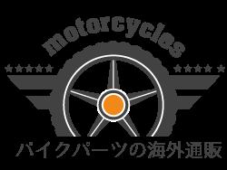 バイク用品・ヘルメットを安く海外通販