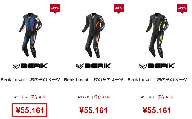 berik_ベリックレーシングスーツ_F1_海外通販2